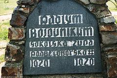 Bila Hora Battlefield Memorial, Bila Hora, Prague, CZ, 2007