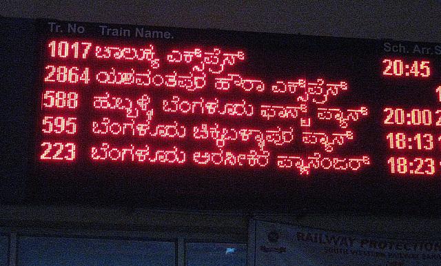Kannada Trains