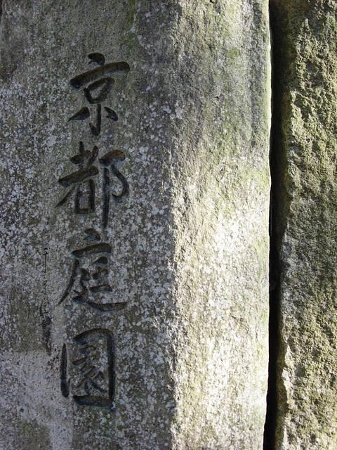Gateway to Kyoto Garden