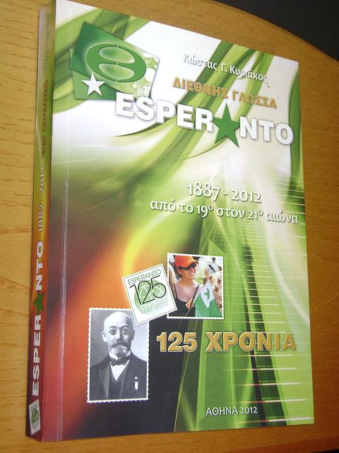 εσπεράντο απο το 1887 στον 21 αιώνα.