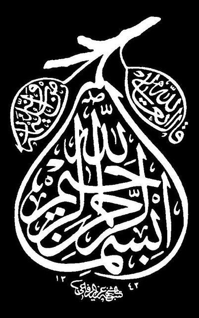 Calligraphie arabe : Bismi-llāhi