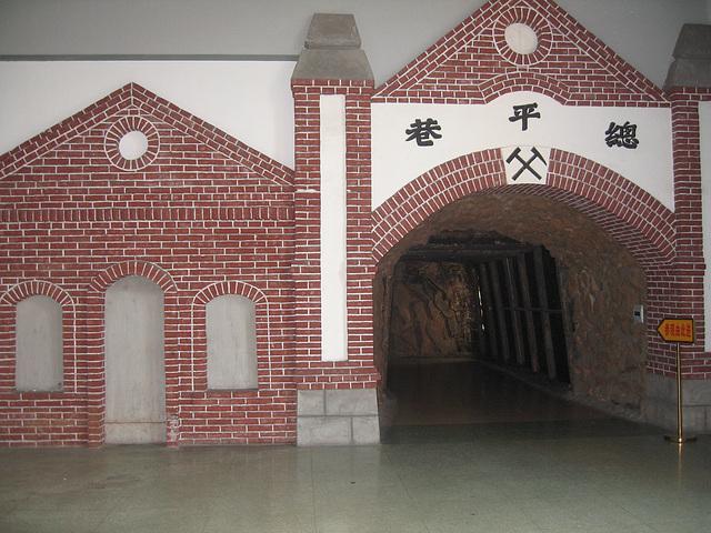 安源纪念馆