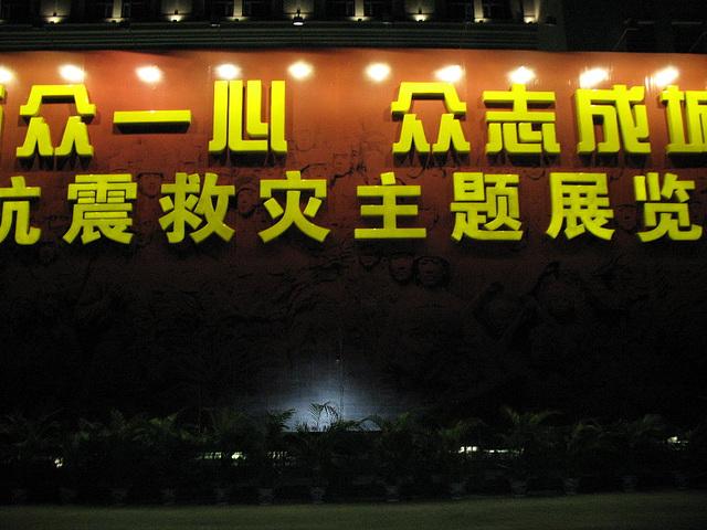 Sichuan Earthquake Exposition