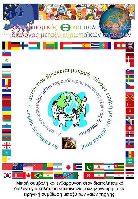 Interkultura kaj multlingva dialogo - en greka lingvo