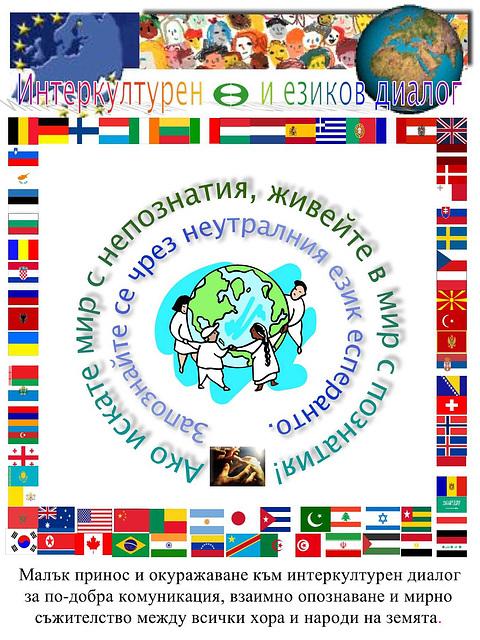 Interkultura dialogo - en bulgara lingvo