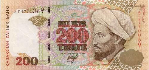 Al Farabi sur un billet de banque
