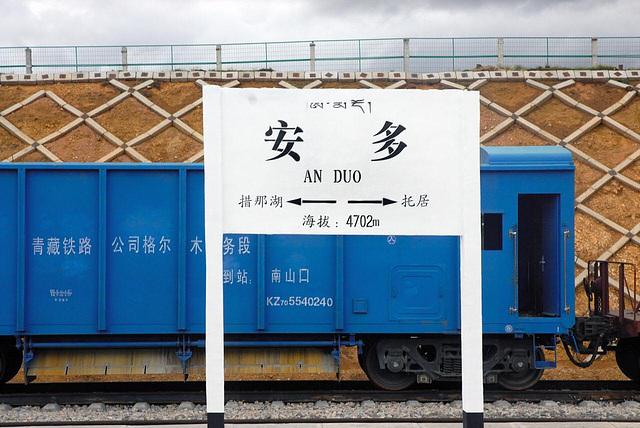 Amdo Station