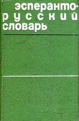 Esperanto-rusa vortaro (E. A. Bokarev)
