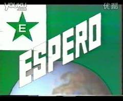 Esperanto Leciono 1: Espero