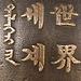 mongolčina vs. čínština