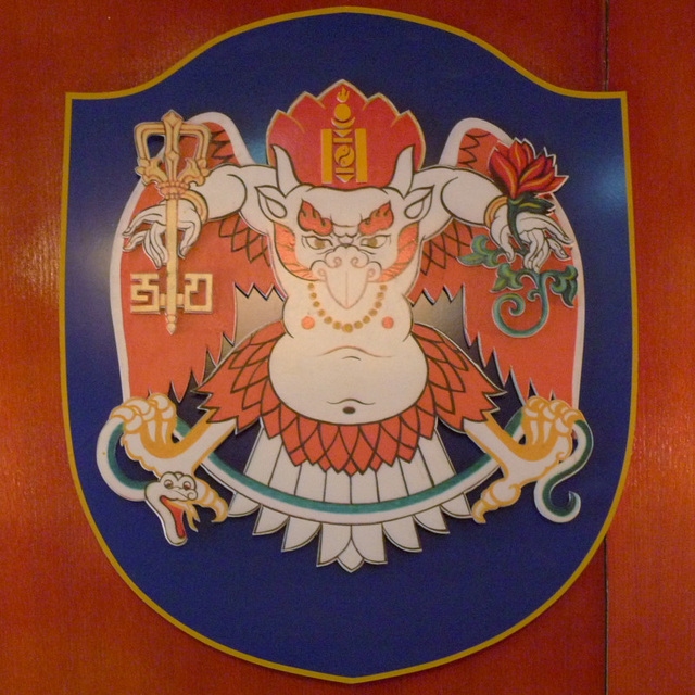Erb - Ulaanbaatar