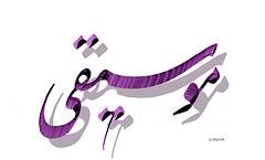 jx-vasxe-muziko-persa-2010-01