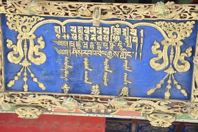 Kvadrata, tibeta, malnovmongola (ujgura) kaj ĉina skriboj