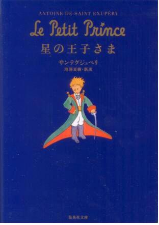 La Eta Princo. Japana