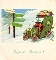 Prosperan novjaron - Hungario