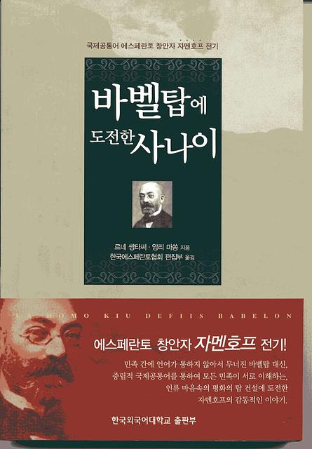 Biografio de Zamenhof en la korea / Biographie de Zamenhof en coréen