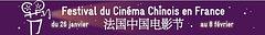 2011-01-28 FestivalFilmChinois