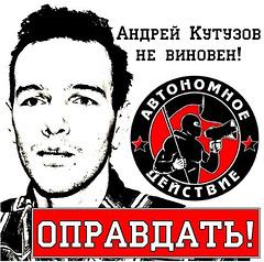 Andrej Kutuzov