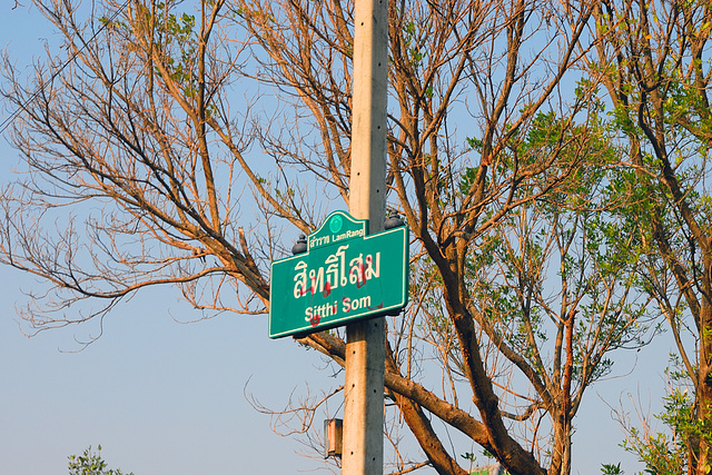 Nameplate  from a side Khlong