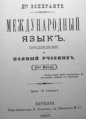"""""""Unua libro""""  - la unua lernolibro de Esperanto"""