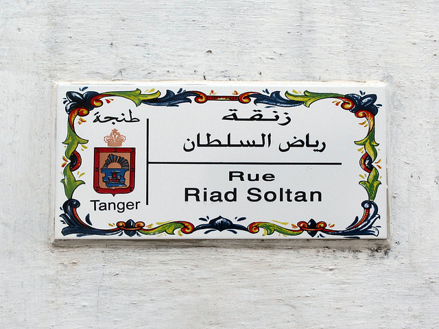 IMG 3808 Rue Riad Soltan