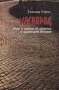 Маскарад Игра в прятки со смертью в нацистской Венгрии — Тивадар Сороса