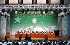 Plensukcese finiĝis la 10-a Ĉina Kongreso de Esperanto en Zaozhuang de nia provinco.