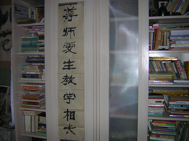 El mia biblioteko