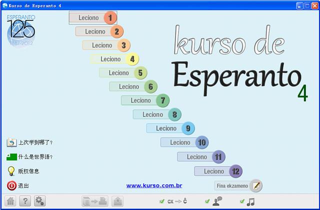 世界语课程4.1.1中文版发布