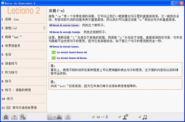 世界语课程4.1.1中文版界面
