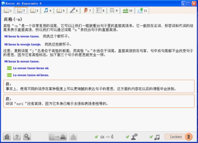 世界语课程软件界面