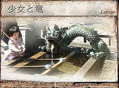 la petite fille et le dragon