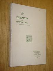 esperantismo