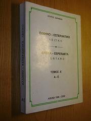 vortaro greka-esperanta 1