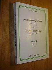 vortaro greka -esperanta 2