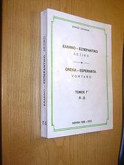 vortaro greka-esperanto 3