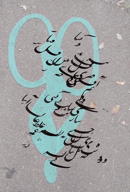 jxvasxe-persa-etudo-2012-401