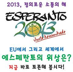 2013, jaro de justa komunikado (korea versio)