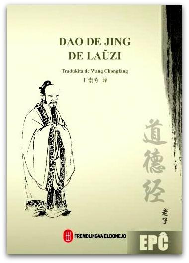 DAO DE JING DE LAŬZI (tradukita de Wang Chongfang)