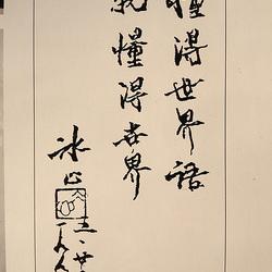 Surskribo de Xie Bingxin pri Esperanto: Kiam vi posedos Espernaton,vi scios la mondon.