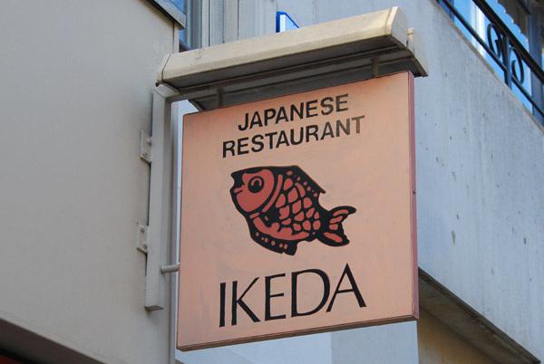 Ikeda Japanese Restaurant