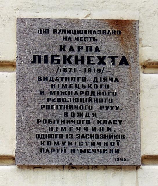 Kiev: Plaque to commemorate Karl Liebknecht