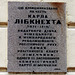 Kiev: Plaque to commemorate Karl Liebknecht
