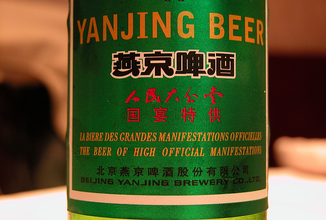 Beer of the High Official Manifestations