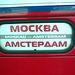 Train Moscow–Amsterdam