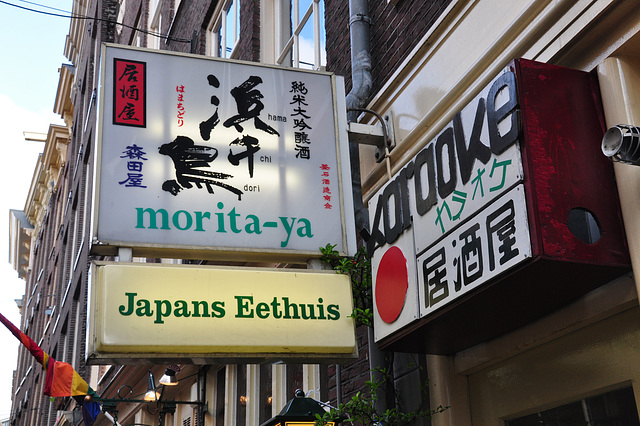 Sign of Japanese restaurant Morita-Ya in Amsterdam