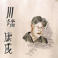 川端 康成  Yasunari Kawabata