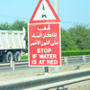 Oman 2013 – Stop if water is at red