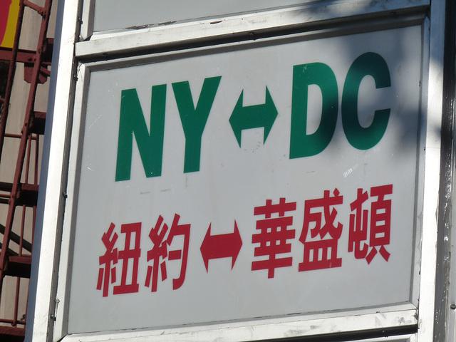 NY < - > DC