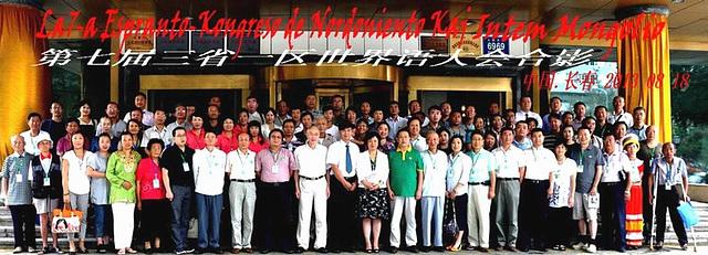 7-a kongreso de nordorienta Cxinio